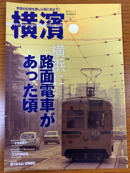 200411yokohamashiden